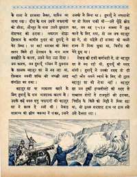 December 1964 Hindi Chandamama magazine page 14