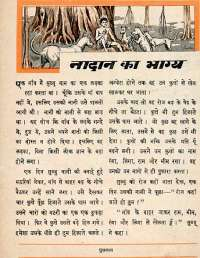 December 1964 Hindi Chandamama magazine page 53