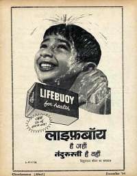 December 1964 Hindi Chandamama magazine page 7