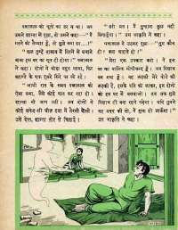 December 1964 Hindi Chandamama magazine page 47