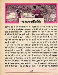 December 1964 Hindi Chandamama magazine page 33
