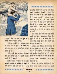 December 1964 Hindi Chandamama magazine page 16