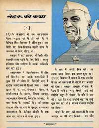 December 1964 Hindi Chandamama magazine page 15