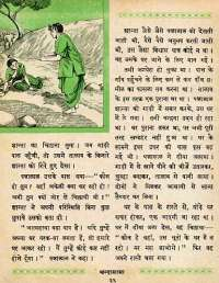 December 1964 Hindi Chandamama magazine page 46