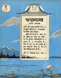 December 1964 Hindi Chandamama magazine page 11