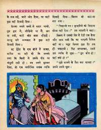 December 1964 Hindi Chandamama magazine page 21
