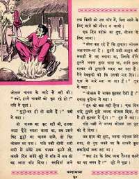 December 1964 Hindi Chandamama magazine page 40