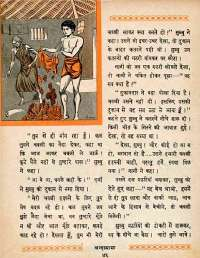 December 1964 Hindi Chandamama magazine page 56
