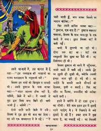 December 1964 Hindi Chandamama magazine page 20