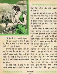 December 1964 Hindi Chandamama magazine page 54