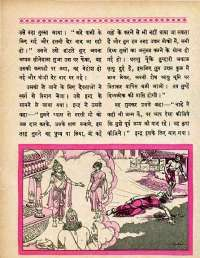 December 1964 Hindi Chandamama magazine page 29