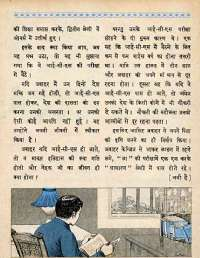 December 1964 Hindi Chandamama magazine page 18