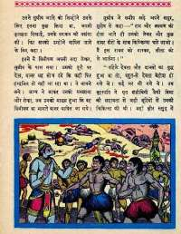 December 1964 Hindi Chandamama magazine page 63