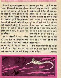 December 1964 Hindi Chandamama magazine page 32