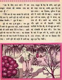 December 1964 Hindi Chandamama magazine page 41