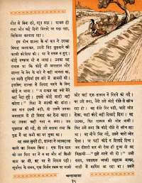 December 1964 Hindi Chandamama magazine page 45