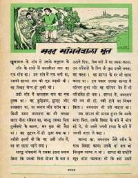 December 1964 Hindi Chandamama magazine page 43