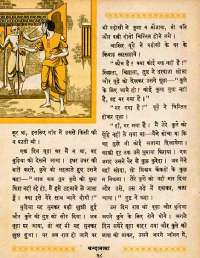 December 1964 Hindi Chandamama magazine page 38