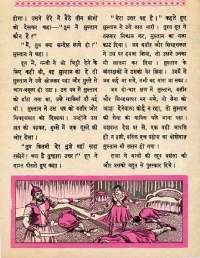 December 1964 Hindi Chandamama magazine page 36