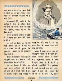 December 1964 Hindi Chandamama magazine page 17