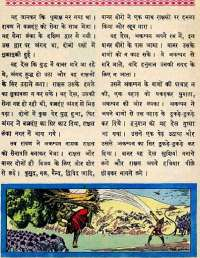 December 1964 Hindi Chandamama magazine page 66