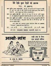 December 1964 Hindi Chandamama magazine page 8