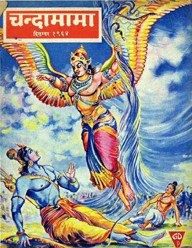 December 1964 Hindi Chandamama magazine cover page