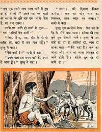 December 1964 Hindi Chandamama magazine page 57