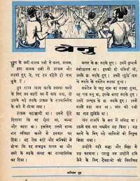 December 1964 Hindi Chandamama magazine page 67