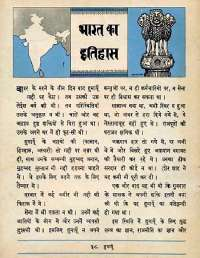 December 1964 Hindi Chandamama magazine page 12