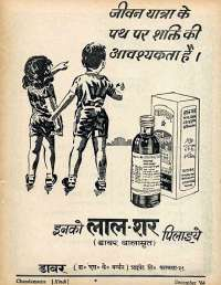 December 1964 Hindi Chandamama magazine page 3