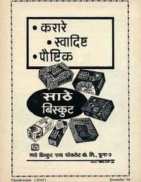 December 1964 Hindi Chandamama magazine page 9