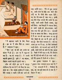 December 1964 Hindi Chandamama magazine page 48