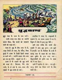 December 1964 Hindi Chandamama magazine page 59