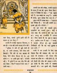 December 1964 Hindi Chandamama magazine page 34