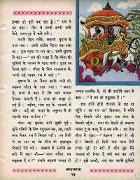 April 1966 Hindi Chandamama magazine page 61