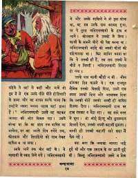 April 1966 Hindi Chandamama magazine page 22