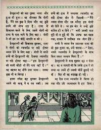April 1966 Hindi Chandamama magazine page 56