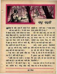 April 1966 Hindi Chandamama magazine page 37