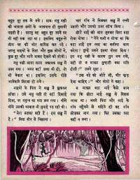 April 1966 Hindi Chandamama magazine page 40