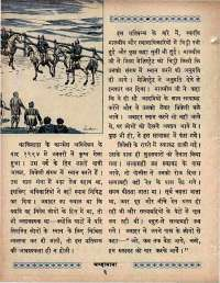 April 1966 Hindi Chandamama magazine page 14