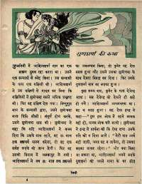 April 1966 Hindi Chandamama magazine page 41