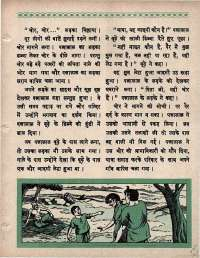 April 1966 Hindi Chandamama magazine page 53