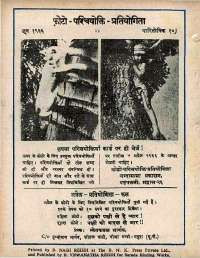April 1966 Hindi Chandamama magazine page 72