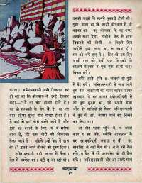 April 1966 Hindi Chandamama magazine page 20