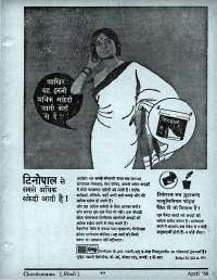 April 1966 Hindi Chandamama magazine page 73