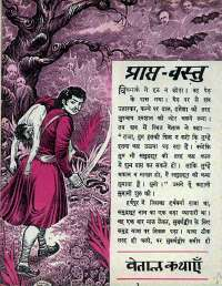 April 1966 Hindi Chandamama magazine page 25