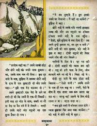 April 1966 Hindi Chandamama magazine page 38