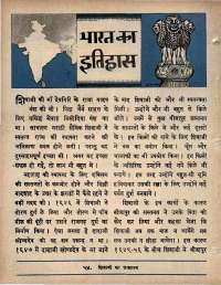 April 1966 Hindi Chandamama magazine page 10