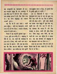 April 1966 Hindi Chandamama magazine page 28